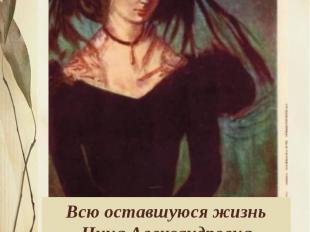 Всю оставшуюся жизнь Нина Александровна Грибоедова носила траур по мужу и оплаки
