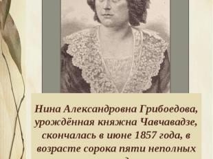 Нина Александровна Грибоедова, урождённая княжна Чавчавадзе, скончалась в июне 1