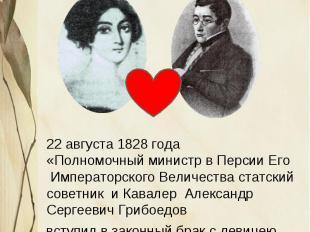 Запись в метрической книге в день свадьбы22 августа 1828 года «Полномочный минис