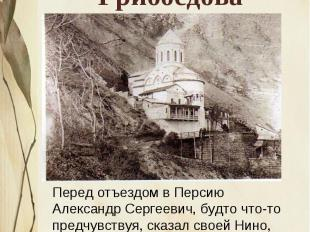 Церковь Святого Давида и гробница ГрибоедоваПеред отъездом в Персию Александр Се