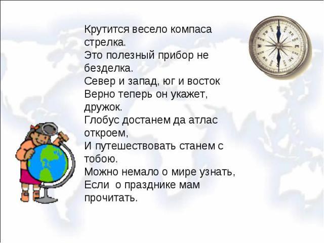 Где на компасе восток