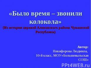 «Было время – звонили колокола» (Из истории церквей Аликовского района Чувашской