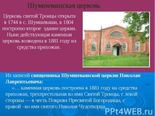 Шумшевашская церковь Церковь святой Троицы открыта в 1744 в с. Шумшеваши, в 1804
