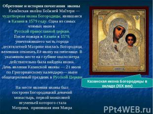 Обретение и история почитания иконы Каза нская ико на Бо жией Ма тери—чудотвор