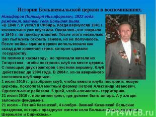 История Большевыльской церкви в воспоминаниях. «В 1940 г. я уехал в Сибирь. Когд