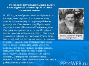 О событиях 1930-х годов бывший дьякон Раскильдинской церкви Сергий оставил следу