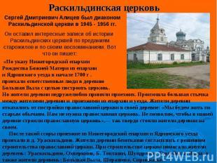 Раскильдинская церковь Сергей Дмитриевич Алицев был диаконом Раскильдинской церк