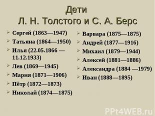 Дети Л. Н. Толстого и С. А. БерсСергей (1863—1947) Татьяна (1864—1950) Илья (22.