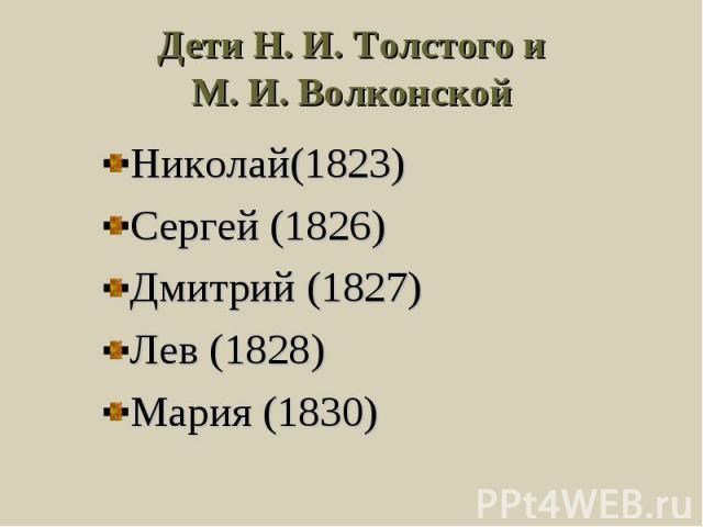 Дети Н. И. Толстого и М. И. Волконской Николай(1823) Сергей (1826) Дмитрий (1827) Лев (1828) Мария (1830)