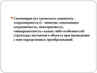 Симметрия (от греческого symmetria - «соразмерность») - понятие, означающее сохр