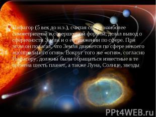 Пифагор (5 век до н.э.), считая сферу наиболее симметричной и совершенной формой