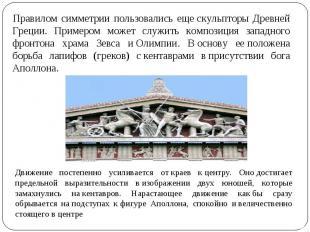 Правилом симметрии пользовались ещескульпторы Древней Греции. Примером может сл