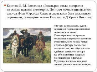 Картина В.М. Васнецова «Богатыри» также построена наоснове правила симметрии.