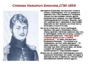 Степан Никитич Бегичев,1790-1859. Авторитет Бегичева так высоко стоял в глазах Г