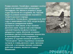 Роман-эпопея «Тихий Дон» занимает особое место в истории русской литературы. Пят