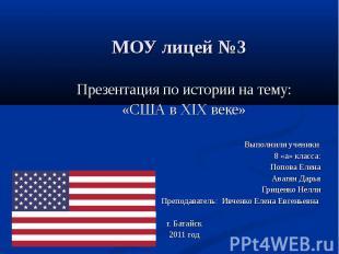 МОУ лицей №3 Презентация по истории на тему: «США в XIX веке» Выполнили ученики