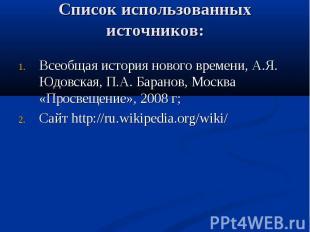 Список использованных источников: Всеобщая история нового времени, А.Я. Юдовская