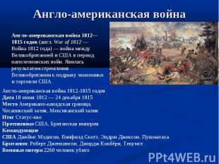 Англо-американская война Англо-американская война 1812—1815 годов (англ.War of