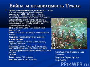 Война за независимость Техаса Война за независимость Техаса (англ.Texas War of