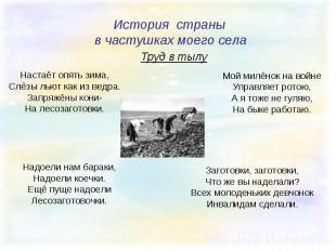 История страны в частушках моего села Настаёт опять зима, Слёзы льют как из ведр