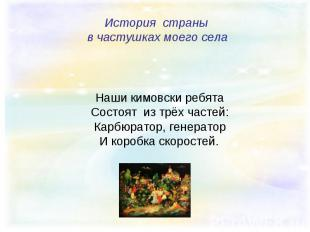 История страны в частушках моего села Наши кимовски ребята Состоят из трёх часте