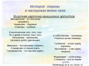 История страны в частушках моего села Менщиковски – из окна рожу продавать. Зыря