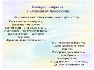 История страны в частушках моего села Кашкаринские- свинарочки, Вязовские – овча