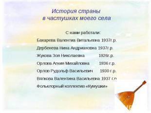История страны в частушках моего села С нами работали: Бахарева Валентиа Виталье