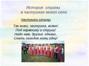 История страны в частушках моего села Частушки-зачины Так живи, частушка, всяко!