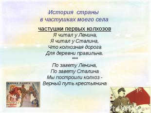 История страны в частушках моего селачастушки первых колхозов Я читал у Ленина,