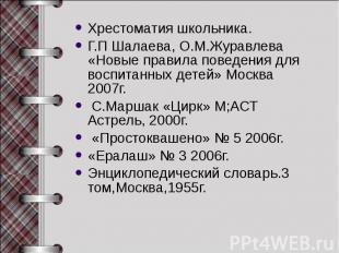 Хрестоматия школьника. Г.П Шалаева, О.М.Журавлева «Новые правила поведения для в