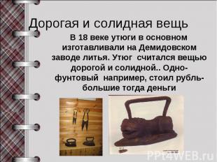 Дорогая и солидная вещь В 18 веке утюги в основном изготавливали на Демидовском
