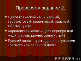 Проверяем задание 2.Цвета греческой чаши чёрный, терракотовый, коричневый, красн