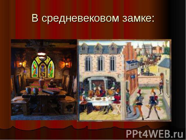 В средневековом замке: