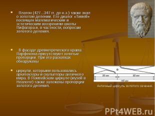 Платон (427...347 гг. до н.э.) также знал о золотом делении. Его диалог «Тимей»