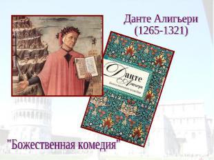 """Данте Алигьери (1265-1321) """"Божественная комедия"""""""