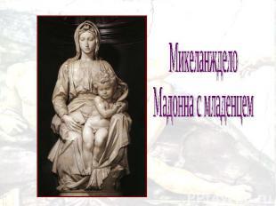 Микеланждело Мадонна с младенцем