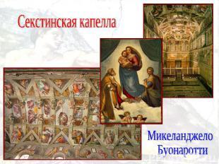 Секстинская капелла Микеланджело Буонаротти