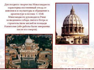 Для позднего творчества Микеланджело характерны постепенный отход от живописи и