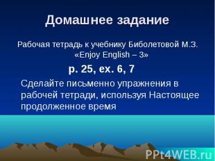 Домашнее задание Рабочая тетрадь к учебнику Биболетовой М.З. «Enjoy English – 3»