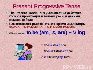 Present Progressive Tense The Present Continuous указывает на действие , которое
