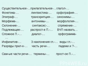Существительное-…прилагательное-…глагол-… Фонетика-… лингвистика-… орфография-…