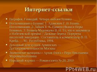 Интернет-ссылкиЕвграфов, Геннадий. Четыре любови Бунина Воспоминания о Бунине: 1