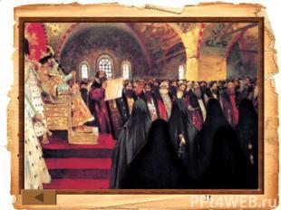 Земский собор – собрание представителей от бояр, высшего духовенства, земельных