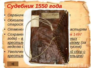 Судебник 1550 года Ограничение власти наместников Обязательный выборный земской