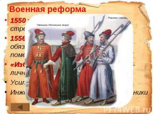 Военная реформа1550 г. – создано постоянное стрелецкое войско 1556 г. – Уложение