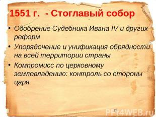1551 г. - Стоглавый соборОдобрение Судебника Ивана IV и других реформ Упорядочен
