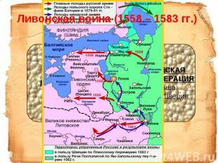 Ливонская война (1558 – 1583 гг.) ЛИВОНСКАЯ КОНФЕДЕРАЦИЯ Польша, Литва, Швеция