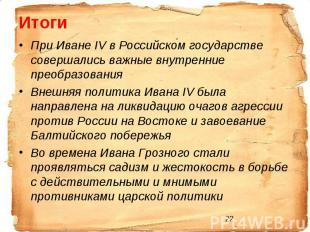 Итоги При Иване IV в Российском государстве совершались важные внутренние преобр
