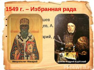 1549 г. – Избранная радаГлава – А.В. Адашев Князья Д. Курлядев, А. Курбский, М.